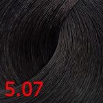 5.07 насыщенный холодный светло-коричневый с кератином