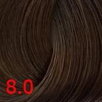 8.0 Насыщенный светлый блонд