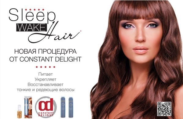 Процедура Wake Up Sleep Hair от Constant Delight